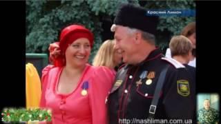Продолжение, песни о Красном Лимане  г  К Лиман  Донбасс  Украина