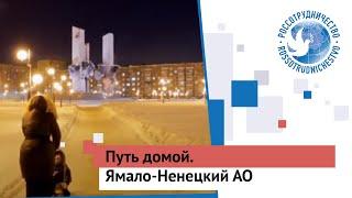 Ямало-Ненецкий АО(Фильм