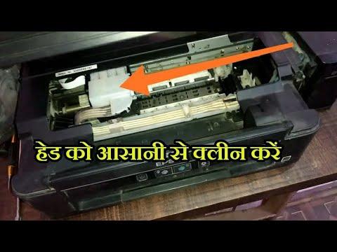 How to clean epson print head at home    Epson inkjet printer repair