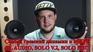 Самый громкий динамик в МИРЕ.DL AUDIO, SOLO V 2, SOLO NEO.