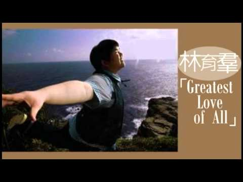 林育羣 Lin Yu Chun《Greatest Love of All》(Lyrics)