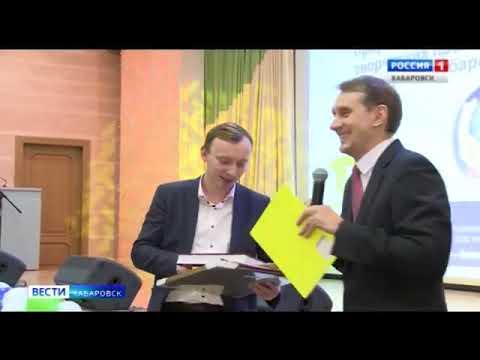 Хабаровское отделение Всероссийского общества охраны природы провело итоговое мероприятие года