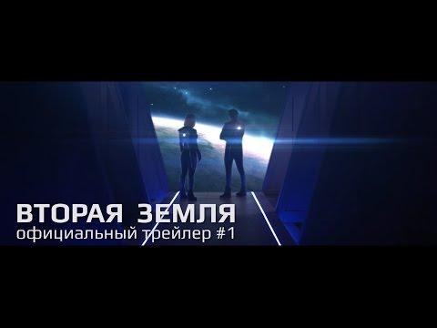 ВТОРАЯ ЗЕМЛЯ - Трейлер #1