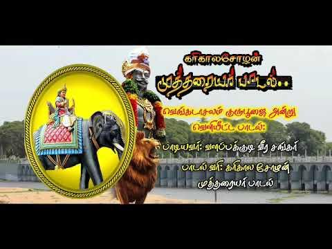 Mutharaiyar Song  - karikala cholan Mutharaiyar Song