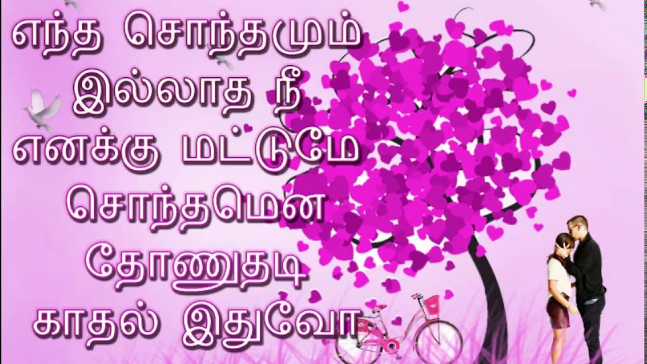 Tamil Romantic Love Kavithai For Girlfriend - Tamil Kavithai - YouTube