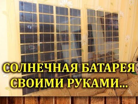 [Natalex] Полный процесс изготовления солнечной панели своими руками...