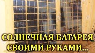 [Natalex] Полный процесс изготовления солнечной панели своими руками...(Всем привет, в данном ролике решил подробно со всеми ньюансами показать каким образом на свет появляются..., 2014-09-11T11:58:20.000Z)