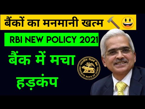 RBI new banking policy 2021|More Customers centric approach