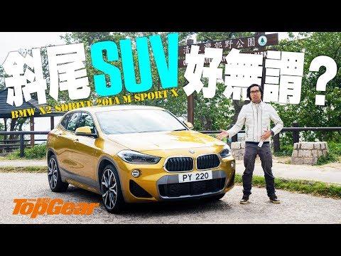 BMW X2 矮仔是否多計?(內附字幕)|TopGear HK 極速誌