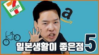일본생활이 한국보다 좋은점 탑 5!