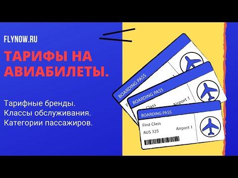 Тарифы на авиабилеты. Почему кто-то летит за 3000 рублей, а кто-то за 103000 рублей.