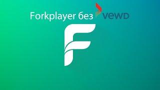 запуск Forkplayer после отключения Vewd на Sony Bravia