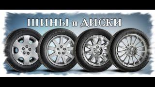 шины,диски на продажу в авито(, 2016-03-24T10:08:17.000Z)