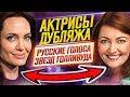 АКТРИСЫ ДУБЛЯЖА // Кто озвучивает звёзд Голливуда // ДКино