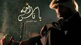 يا ناس أحبه - فهد الكبيسي | جلسة 2017
