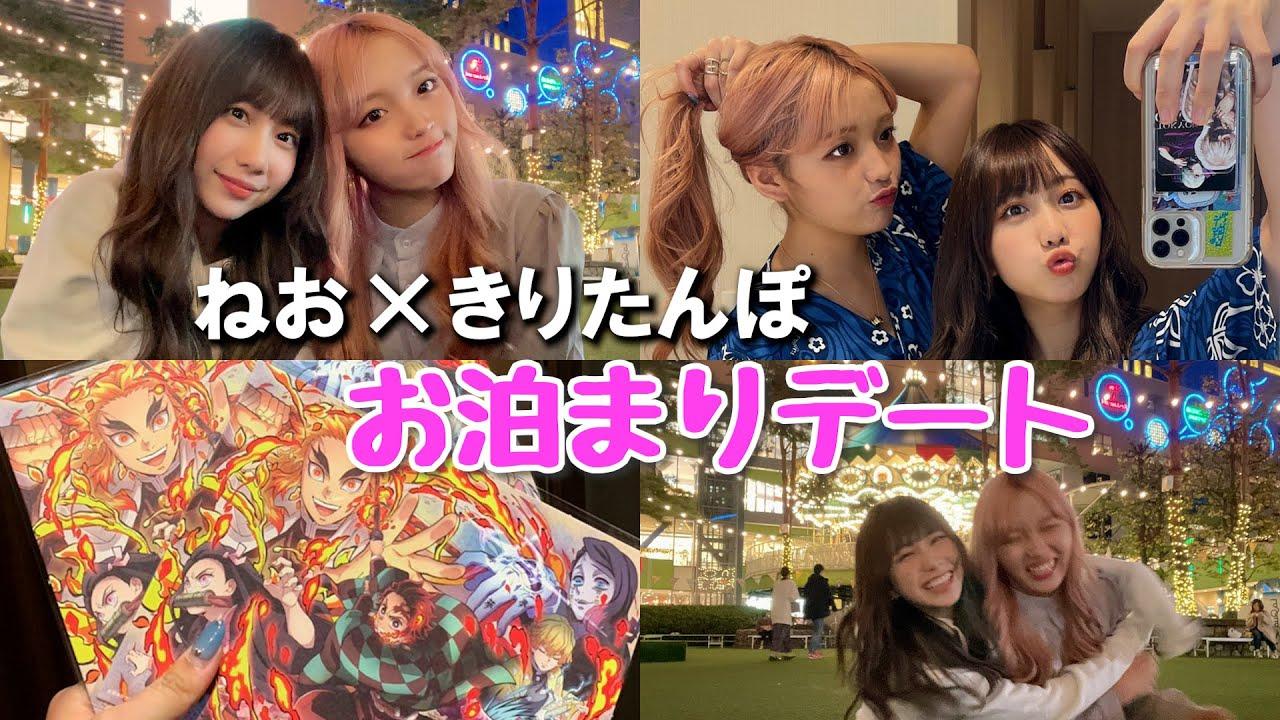 大親友のきりたんぽちゃんと東京でお泊まりデート【ねおたんぽ】