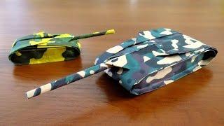 Как сделать танк из бумаги  Оригами танк своими руками быстроходный танк из бумаги танк е 25 пт сау