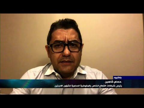 -بلا قيود- مع حسام شاهين رئيس شراكات القطاع الخاص بالمفوضية السامية لشؤون اللاجئين  - 20:59-2020 / 5 / 31