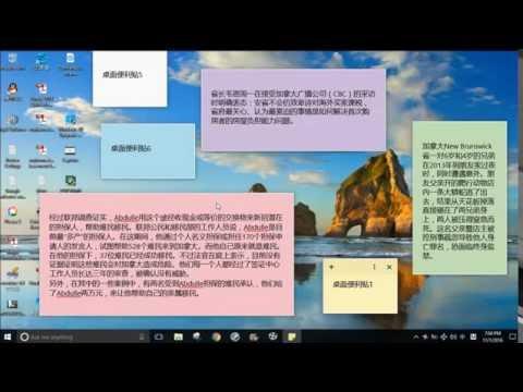怎样使用Windows10桌面便利贴(自黏便箋)