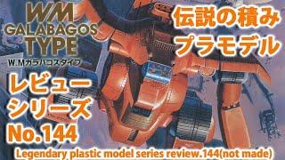 積みプラモデルのキットを紹介する動画の第144弾は、バンダイから発売の「戦闘メカ・ザブングル」より、1/144スケール「W.M.ガラバゴスタイプ」です。 2005年に再販された ...