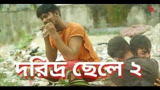 দরিদ্র ছেলে ২ | Doridro Chele 2 | Bangla Short Film 2018 | Bloody gamer bd