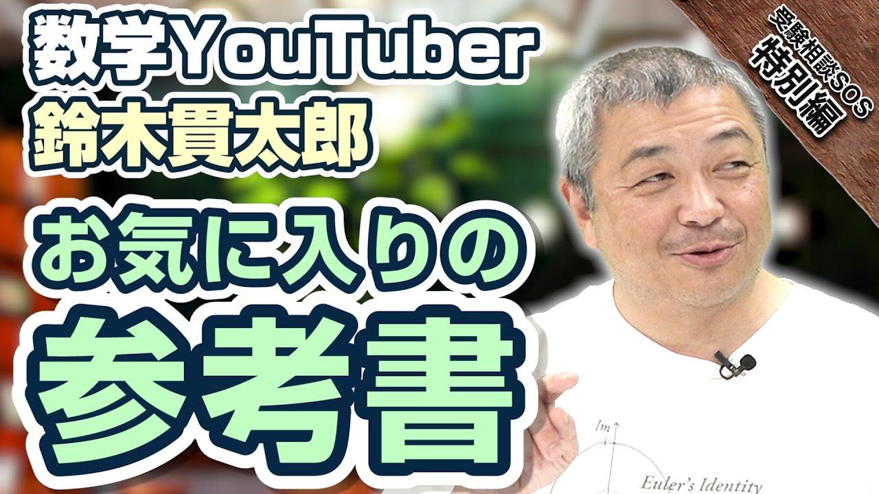 貫太郎 数学 鈴木 鈴木貫太郎 (YouTuber)