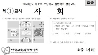 춘의성인문해학교  초등(사회)검정고시(2020)기출 문…