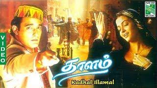 Kaadhal illamale  Video   Thaalam   A.R.Rahman   Akshaya kanna   Aishwarya rai