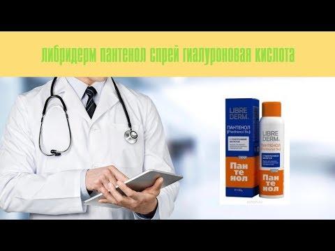 Либридерм пантенол спрей гиалуроновая кислота