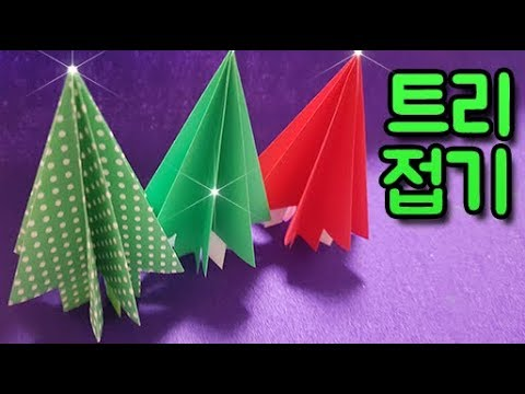 christmas tree origami easy simple make 크리스마스 트리 장식 쉬운 색종이접기 성탄절 교회 장식 만들기 미니 트리 모빌 꾸미기