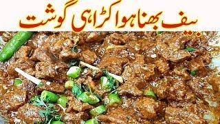 beef karahi recipe I Beef Bhuna hua Gosht Karahi Restaurant style Bakra Eid Special I beef karahi