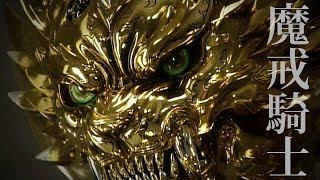 """人間の邪心に取り憑く魔獣""""ホラー""""と、それを殲滅する使命を帯びた""""魔戒騎士""""たちとの暗闘を描くアクションドラマ牙狼〈GARO〉シリーズ。2..."""