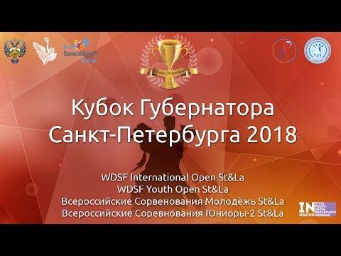Final Reel | WDSF International Open Standard | Saint-Petersburg Governor's Cup 2018