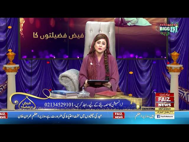 Faiz E Ramzan Anchor Person Nazia Ali Appreciated to Faiz Tv Network Team