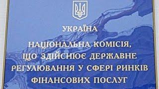Верховна Рада пропонує ліквідувати Нацкомфінпослуг. #UBR 07.07.2016