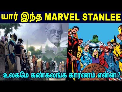 யார் இந்த Marvel Stan Lee ? Avengers | Spider man | Iron Man | X-Men