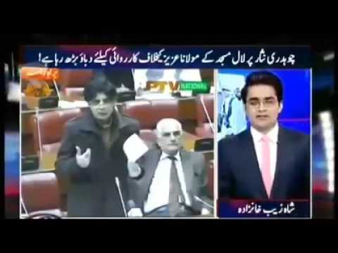 Is Chaudhary Nisar scared of Abdul Aziz asks Farhatullah Babar