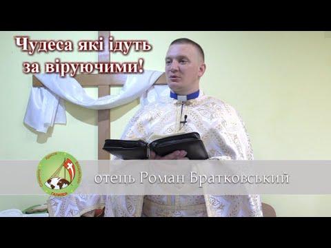 Чудеса які ідуть за віруючими — о. Роман Братковський
