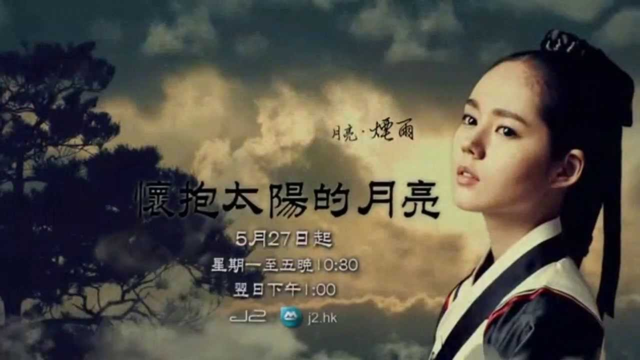 J2 韓劇 - 懷抱太陽的月亮 預告(2) - YouTube