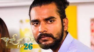 Aaliya | Episode 26 - (2021-05-06) | ITN Thumbnail