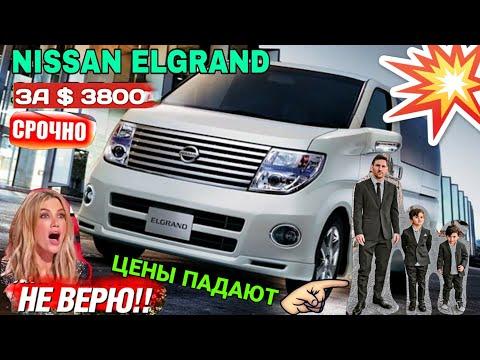 🇦🇲 Авто из Армении 17 Декабря 2020!💥Супер Скидки!!