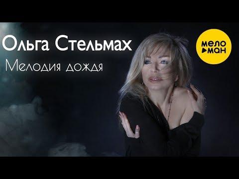 Смотреть клип Ольга Стельмах - Мелодия Дождя