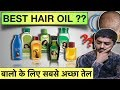 Best Hair Oil to stop HAIR FALL | How Effective Hair Oil is ? Does it Really Work?