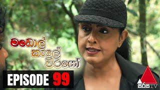 මඩොල් කැලේ වීරයෝ | Madol Kele Weerayo | Episode - 99 | Sirasa TV Thumbnail