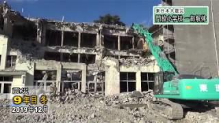 東日本大震災シリーズ84 門脇小学校 一部解体~宮城・石巻の復興~