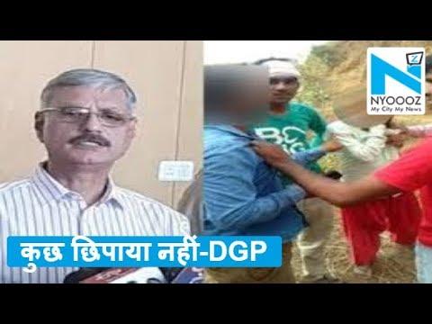 Alwar Gang Rap : DGP ने कहा- Police ने कुछ छिपाया नहीं