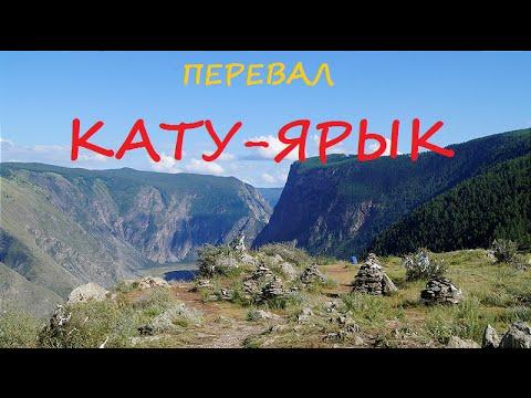 Красота перевала Кату-Ярык в Горном Алтае - 2016. - YouTube