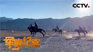 《军事纪实》 20200410 我在新疆边防驯军马| CCTV军事