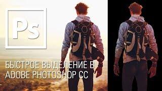 Быстрое выделение в Adobe Photoshop CC || Уроки Виталия Менчуковского