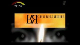 """Дарья Миронова в документальном фильме """"Ясновидящие"""""""